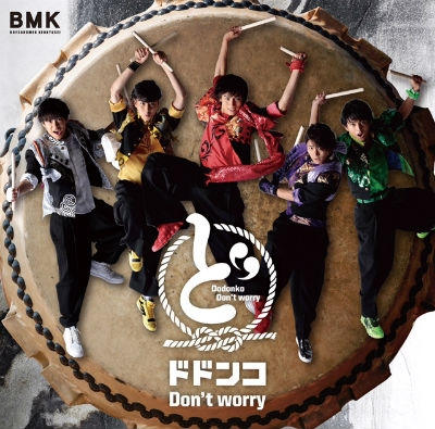 ドドンコ Don't Worry 【パターンA】(+DVD)
