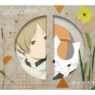 タカラバコ 【期間生産限定盤】(+CD)