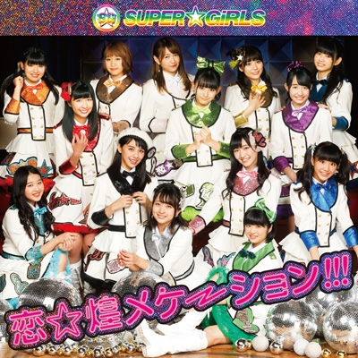 SUPER☆GiRLSの画像 p1_36
