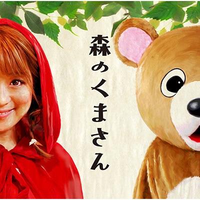 森のくまさん (+DVD)