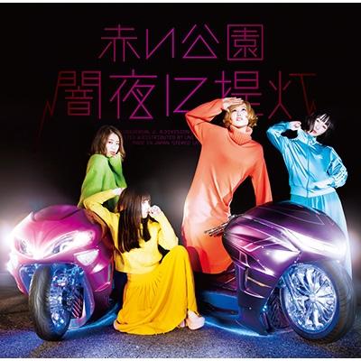 闇夜に提灯 【初回限定盤】 (CD+DVD)