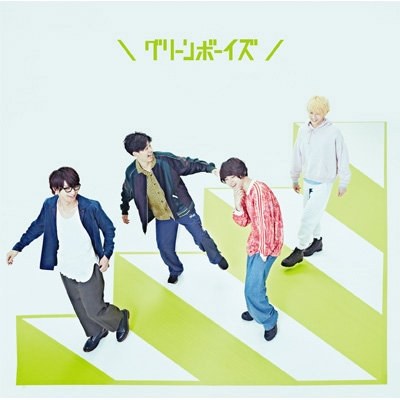 グリーンボーイズ 【初回生産限定盤】 (CD+DVD)