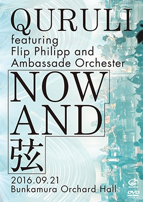 NOW AND 弦 (2DVD)