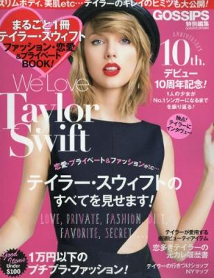 まるごと1冊テイラー・スウィフト GOSSIPS (ゴシップス)2017年 2月号増刊