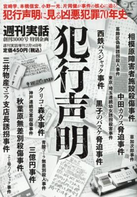 犯行声明 週刊実話 2017年 2月 14日号増刊