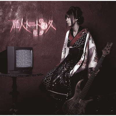 麗人オートマタ 【初回限定盤】 (CD+DVD)