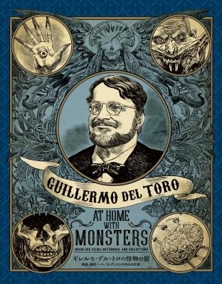 ギレルモ・デル・トロの怪物の館 映画、創作ノート、コレクションの内なる世界(仮)