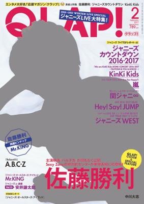 QLAP! (クラップ)2017年 2月号