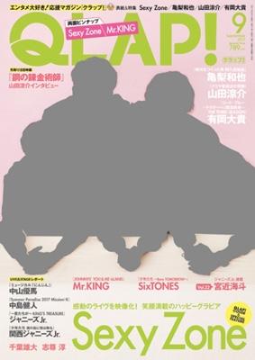 QLAP! (クラップ)2017年 9月号