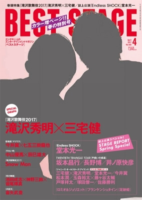 BEST STAGE (ベストステージ)2017年 4月号