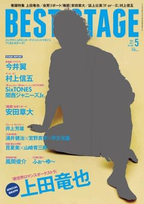 BEST STAGE (ベストステージ)2017年 5月号