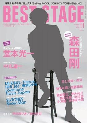 BEST STAGE (ベストステージ)2017年 11月号