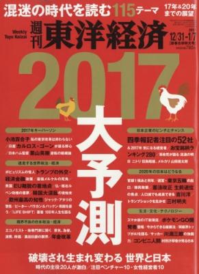 週刊東洋経済 2017年 1月 7日合併号