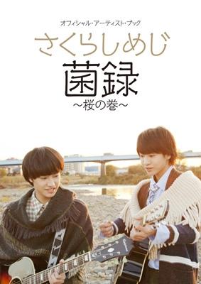 さくらしめじ 菌録〜桜の巻〜