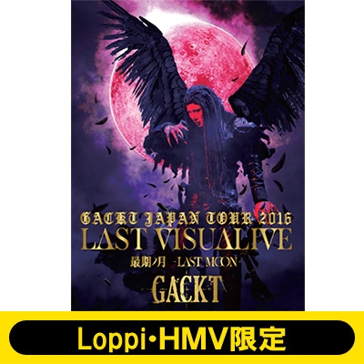 GACKT WORLD TOUR 2016 LAST VISUALIVE 最期ノ月 -LAST MOON-【プレミアムエディション】 (DVD)《Loppi・HMV限定/数量限定》