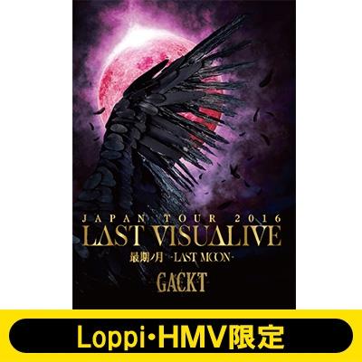 GACKT JAPAN TOUR 2016 LAST VISUALIVE 最期ノ月 -LAST MOON-【通常盤】 (DVD)《Loppi・HMV限定》