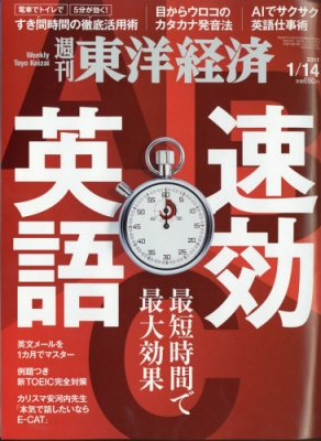 週刊東洋経済 2017年 1月 14日号
