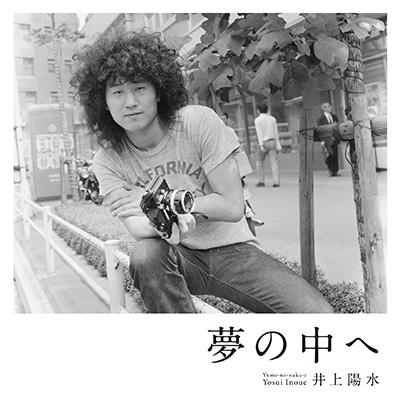 夢の中へ 【初回限定盤】 (SHM-CD)