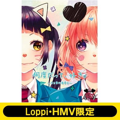 《Loppi・HMV限定 マグカップ付》 何度だって、好き。 〜告白実行委員会〜【初回生産限定盤】(CD+DVD)