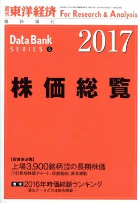 株価総覧2017年版 週刊東洋経済 2017年 2月 8日号増刊
