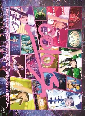colors at 横浜アリーナ (Blu-ray)