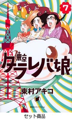 東京タラレバ娘 1-7巻セット KC Kiss