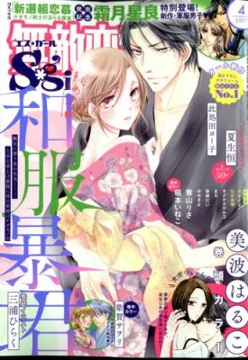 無敵恋愛S*girl (エスガール)2017年 4月号