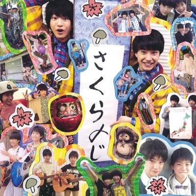 さくら〆じ 【初回限定盤】(+DVD)