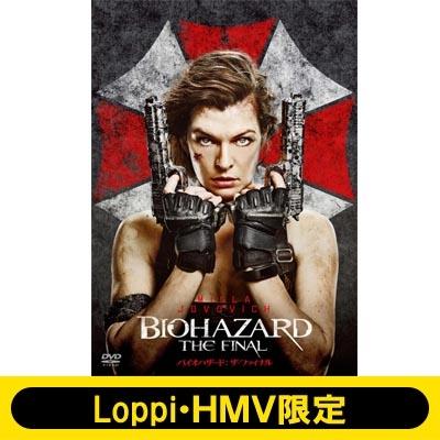 【Loppi・HMV限定】バイオハザード:ザ・ファイナル 「イヤホンジャックカバー」付き