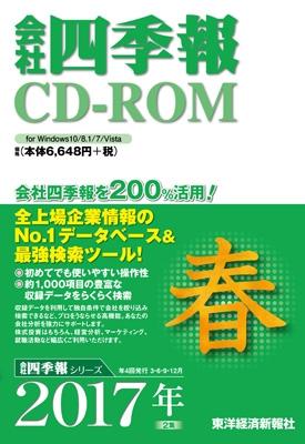 会社四季報CD-ROM 2017年2集 春号