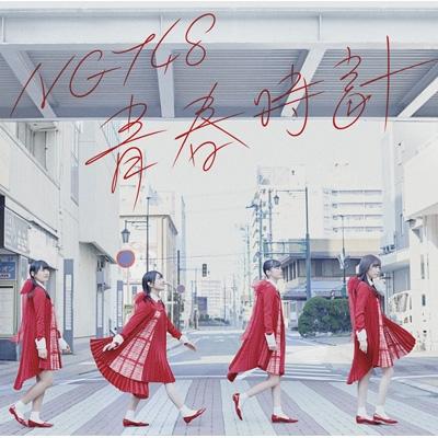 青春時計 【Type B】(CD+DVD)