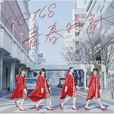 青春時計 【Type C】(CD+DVD)