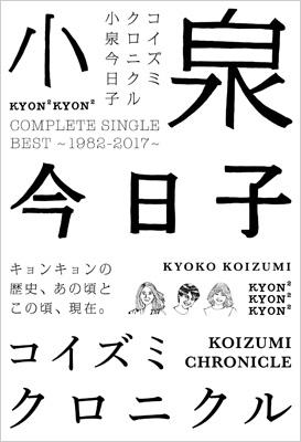 コイズミクロニクル〜コンプリートシングルベスト 1982-2017〜【初回限定盤プレミアムBOX】