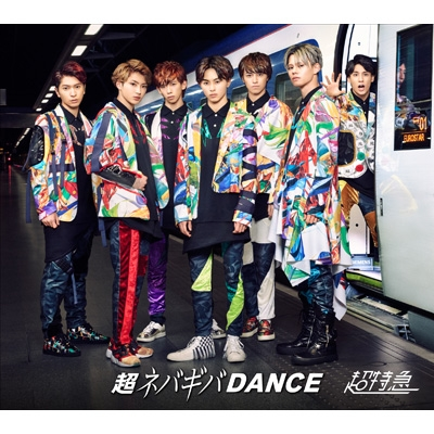 超ネバギバDANCE 【SUPER DELUXE EDITION Blu-ray付き豪華盤】
