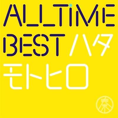 All Time Best ハタモトヒロ 【初回限定はじめまして盤】