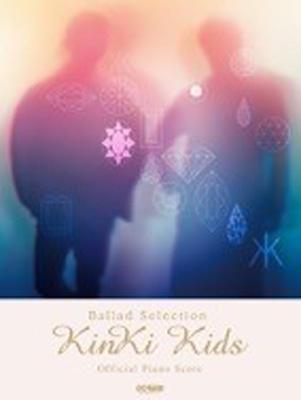オフィシャル・ピアノ・スコア Kinki Kids / Ballad Selection ギター・コード譜付