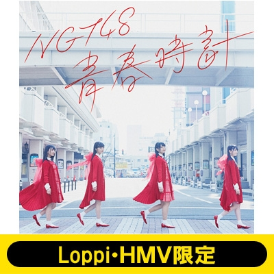 《Loppi・HMV限定 マフラータオルセット》青春時計 【Type A】(CD+DVD)