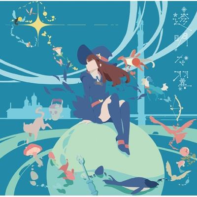透明な翼 【アニメ盤】 TVアニメ『リトルウィッチアカデミア』第2クールエンディング