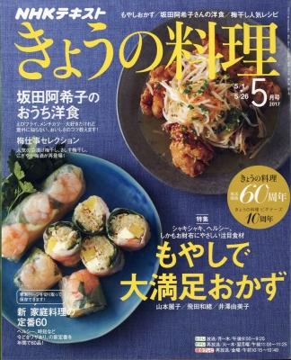 きょうの料理 | 商品一覧| NHK出版