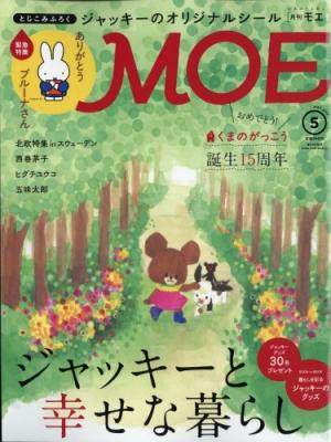MOE (モエ)2017年 5月号