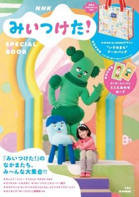 NHK Eテレ みいつけた! SPECIAL BOOK e-MOOK