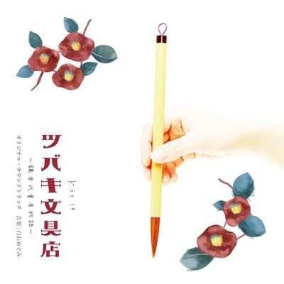 NHK ドラマ10 ツバキ文具店〜鎌倉代書屋物語〜オリジナル・サウンドトラック