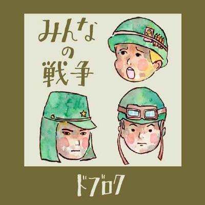 みんなの戦争 (+DVD)