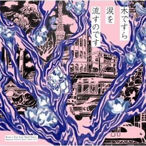 Even A Tree Can Shed Tears (木ですら涙を流すのです):Japanese Folk & Rock 1969-1973  (2枚組アナログレコード)