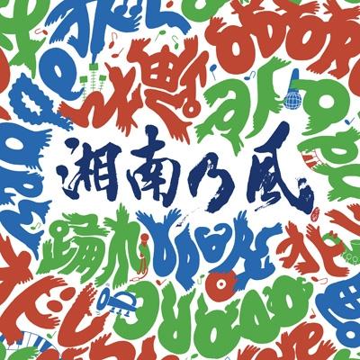 湘南乃風の画像 p1_29
