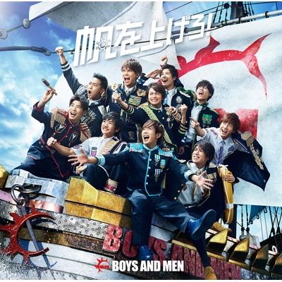 帆を上げろ! 【初回限定盤A】(+DVD)