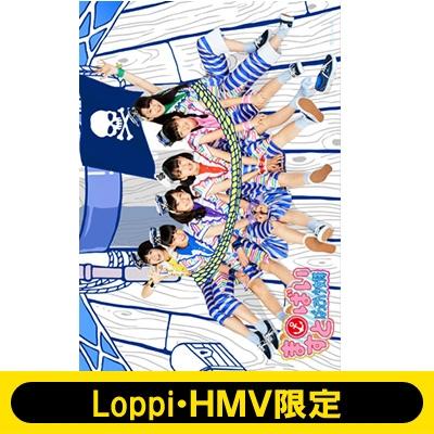 ますとばい 【見んしゃい盤】 [初回限定盤] (+Blu-ray)《Loppi・HMV限定 好いとうと付セット》