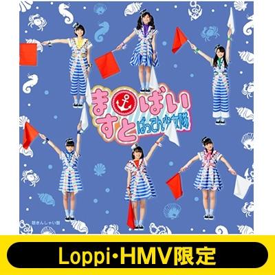 ますとばい 【聴きんしゃい盤】《Loppi・HMV限定 好いとうと付セット》