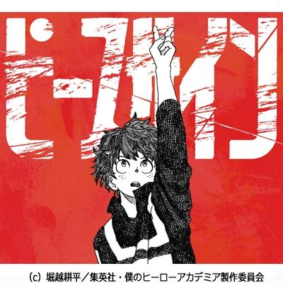 ピースサイン 【ピース盤 初回限定】(+DVD+ピースリング)