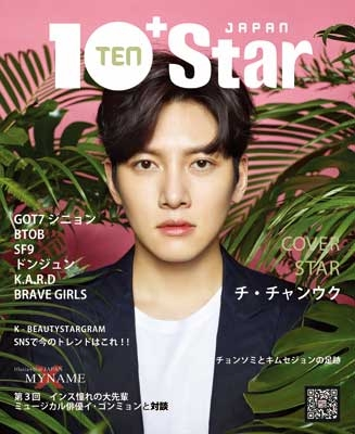 10asia+Star 日本語版 5月27日発売号